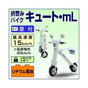 【予約販売受付開始】折り畳み電動バイク キュート・mL 原付...