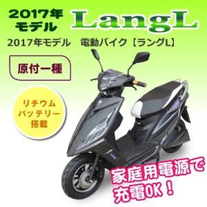 2017年モデル 電動バイク 電動スクーター ラングL(ダー...