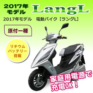 2017年モデル 電動バイク 電動スクーター ラングL (シ...