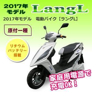 2017年モデル 電動バイク 電動スクーター ラングL (ホ...