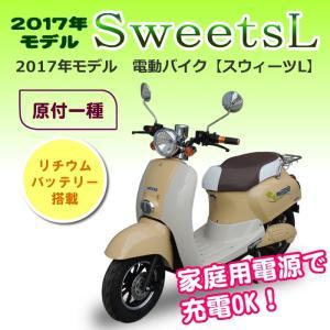 2017年モデル 電動バイク 電動スクーター スウィーツL ...