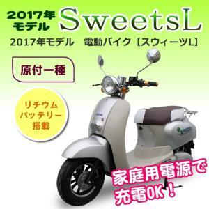 2017年モデル 電動バイク 電動スクータースウィーツL (...