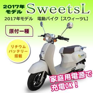 2017年モデル 電動バイク 電動スクーター スウィーツL(...