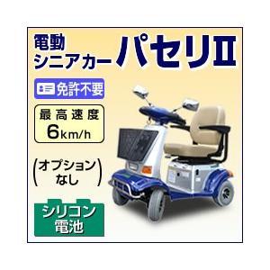 アクセス製 電動シニアカー パセリ2(青)【免許不要】【ヘルメット不要】【ナンバー不要】【非課税】|zakkaichibaev