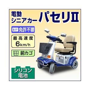 アクセス製 電動シニアカー パセリ2(青)(カゴ付き)【免許不要】【ヘルメット不要】【ナンバー不要】【非課税】|zakkaichibaev