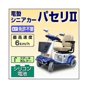 アクセス製 電動シニアカー パセリ2(青)(ステッキホルダー付き)【免許不要】【ヘルメット不要】【ナンバー不要】|zakkaichibaev