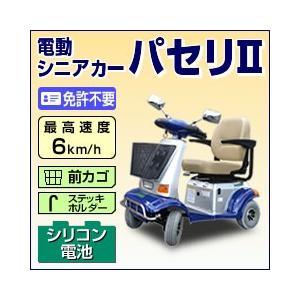 アクセス製 電動シニアカー パセリ2(青)(カゴ・ステッキホルダー付き)【免許不要】【ヘルメット不要】【ナンバー不要】|zakkaichibaev