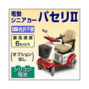 アクセス製 電動シニアカー パセリ2(赤)【免許不要】【ヘルメット不要】【ナンバー不要】【非課税】|zakkaichibaev