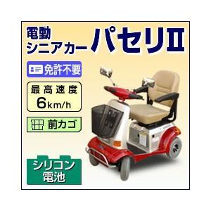 アクセス製 電動シニアカー パセリ2(赤)(カゴ付き)【免許不要】【ヘルメット不要】【ナンバー不要】【非課税】|zakkaichibaev