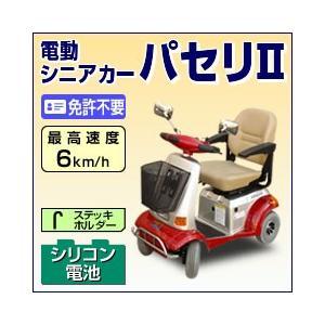 アクセス製 電動シニアカー パセリ2(赤)(ステッキホルダー付き)【免許不要】【ヘルメット不要】【ナンバー不要】|zakkaichibaev