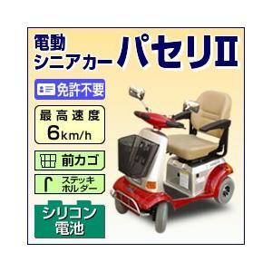 アクセス製 電動シニアカー パセリ2(赤)(カゴ・ステッキホルダー付き)【免許不要】【ヘルメット不要】【ナンバー不要】|zakkaichibaev