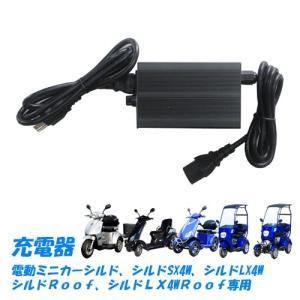 電動ミニカーシルド・シルドSX4W/LX4W専用充電器【PSE取得商品】 zakkaichibaev