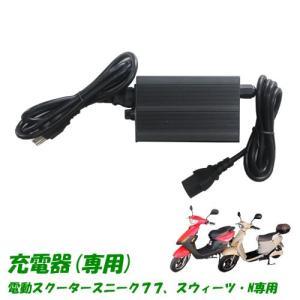 電動スクータースニーク77、スウィーツ・N専用(77/2、N2含む)充電器(2015年モデル以前)【PSE取得商品】 zakkaichibaev