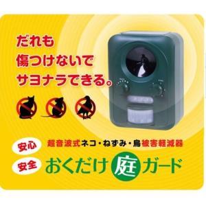 おくだけ庭ガード 超音波 猫よけ 鳥よけ鳩よけ ネズミ 駆除 鳥害対策 鳩 防鳥 ねこよけ 猫退治 撃退 充電可能!電池交換不要のソーラー式|zakkaichiban