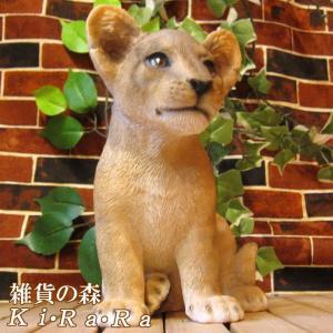 ライオンの置物 リアルな動物の置物 ベビーライオンのフィギア オブジェ 玄関先 ガーデニング アニマル雑貨 zakkakirara