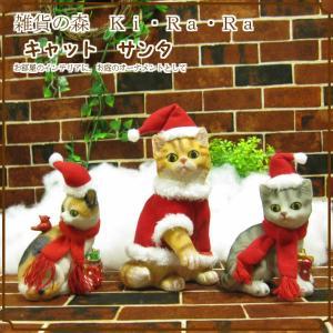 猫の置物 ねこ キャットサンタ 3体セット クリスマス オブジェ フィギュア 陶器 玄関 雑貨 ネコグッズ ねこモチーフ|zakkakirara