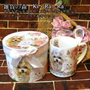 贈り物に最適♪ 可愛いヨークシャーテリアとねこちゃんのイラストのスプーン付きマグカップ ヨーキー ギフトボックス付きです zakkakirara