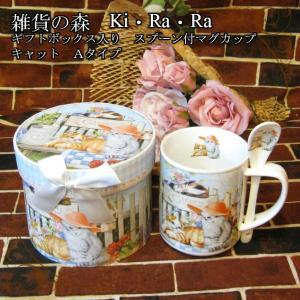 キャットA おしゃれした可愛いねこちゃん達ののイラストのスプーン付きマグカップ ギフトボックス付き zakkakirara