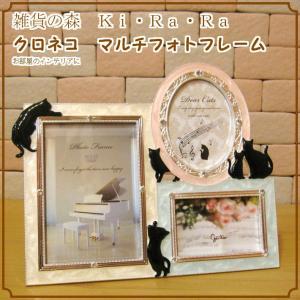クロネコ マルチフォトフレーム3色のフレームと透かし模様がエレガント 黒猫モチーフの写真立て|zakkakirara