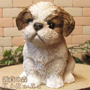 犬の置物 シーズー リアルな犬の置物 お座りタイプ 子いぬのフィギア イヌのオブジェ ガーデニング 玄関先 陶器 zakkakirara