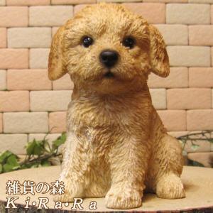 犬の置物 プードル A リアルな犬の置物 お座りタイプ 子いぬのフィギア イヌのオブジェ ガーデニング 玄関先 陶器|zakkakirara