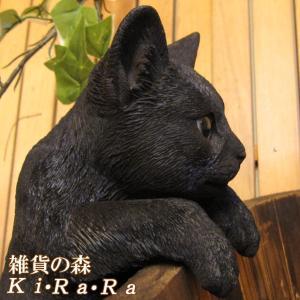 猫の置物 リアルな猫の置物 ぶらさがりキャット 黒猫 クロネコのフィギア ねこのオブジェ ガーデニング 玄関先 陶器|zakkakirara