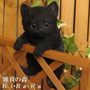 猫の置物 リアルな猫の置物 ぶらさがりベビーキャット 黒ねこ 子ねこのフィギア ネコのオブジェ ガーデニング 玄関先 陶器 クロネコ|zakkakirara