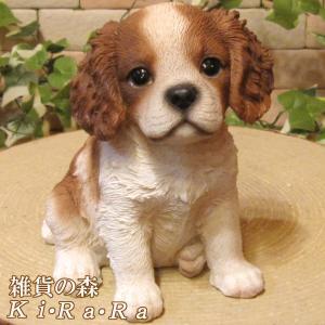 リアルなイヌの置物 レジン製の犬の良く出来た造形 キャバリア 子いぬ お座り 細部まで良く作られてい...