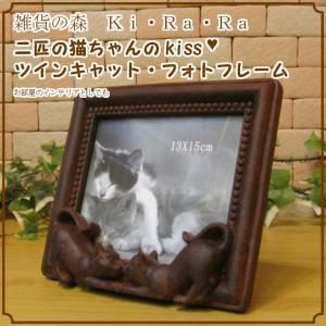 猫 置物 ねこ雑貨 二匹の子ネコ アンティーク仕上げフォトフレーム ねこモチーフ ツインキャットフォトフレーム|zakkakirara