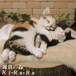 猫の置物 リアルな猫の置物 寄り添いスリーピング キャット B ミケ&八割れ ネコのフィギア 子ねこのオブジェ ガーデニング 玄関先 陶器|zakkakirara