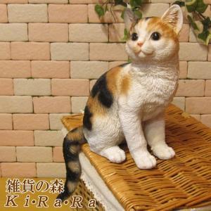 猫の置物 リアルな三毛猫の置物 お座りキャット ミケ ネコのフィギア 子ねこのオブジェ ガーデニング 玄関先 陶器|zakkakirara