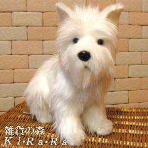 犬の置物 ウエストハイランドテリア リアルな犬のぬいぐるみ いぬ イヌ ドッグ 動物 アニマル オブジェ 雑貨 フィギュア モチーフ インテリア|zakkakirara
