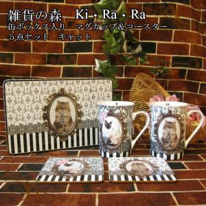 おしゃれな猫ちゃんのイタリアンデザインのマグカップ コースター 缶ケース5点セット ねこグッズ ネコ雑貨 キャット|zakkakirara