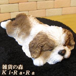 犬の置物 シーズー リアルな犬の置物 ウトウト・ねむねむ 子いぬのフィギア イヌのオブジェ ガーデニング 玄関先 陶器|zakkakirara