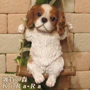 犬の置物 キャバリア リアルな犬の置物 ブランコドッグ Bタイプ 子いぬのフィギア イヌのオブジェ ガーデニング 玄関先 陶器|zakkakirara