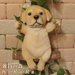 犬の置物 ラブラドールレトリバー リアルな犬の置物 ブランコドッグ Bタイプ 子いぬのフィギア イヌのオブジェ ガーデニング 玄関先 陶器|zakkakirara