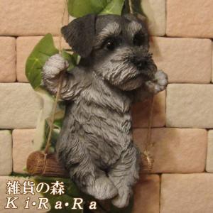 犬の置物 シュナウザー リアルな犬の置物 ブランコドッグ Bタイプ 子いぬのフィギア イヌのオブジェ ガーデニング 玄関先 陶器|zakkakirara