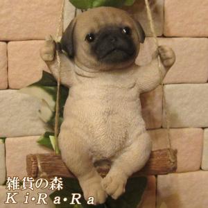 犬の置物 パグ リアルな犬の置物 ブランコドッグ Bタイプ 子いぬのフィギア イヌのオブジェ ガーデニング 玄関先 陶器|zakkakirara