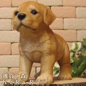 犬の置物 ラブラドールレトリバー スタンド スモールサイズ リアルな犬の置物 子いぬのフィギア イヌのオブジェ ガーデニング 玄関先 陶器|zakkakirara