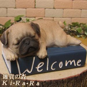 犬の置物 パグ ウエルカムブック リアルな いぬの置物 犬雑貨 イヌのフィギア オブジェ ガーデニング 玄関先 陶器 ガーデン|zakkakirara