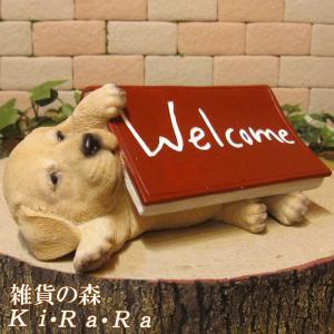 犬の置物 ラブラドールレトリバー ウエルカムブック リアルな いぬの置物 犬雑貨 イヌのフィギア オブジェ ガーデニング 玄関先 陶器|zakkakirara