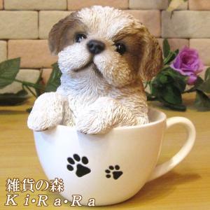 ティーカップの中に入った可愛いフォルム、姿をリアルに再現。 レジン製の犬の良く出来た造形 ティーカッ...