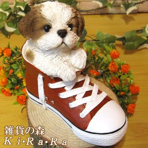 犬の置物 シーズー リアルな犬の置物 シューズドッグ スニーカータイプ 子いぬのフィギア イヌのオブジェ ガーデニング 玄関先 陶器|zakkakirara