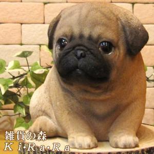 犬の置物 パグ リアルな犬の置物 ぷっくりベビードッグ Bタイプ 子いぬのフィギア イヌのオブジェ ガーデニング 玄関先 陶器|zakkakirara