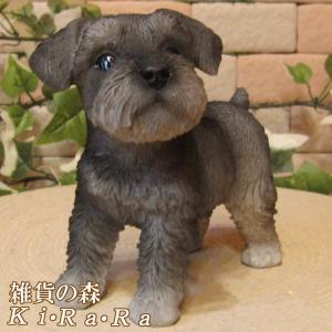 犬の置物 シュナウザー スタンド スモールサイズ リアルな犬の置物 子いぬのフィギア イヌのオブジェ ガーデニング 玄関先 陶器|zakkakirara