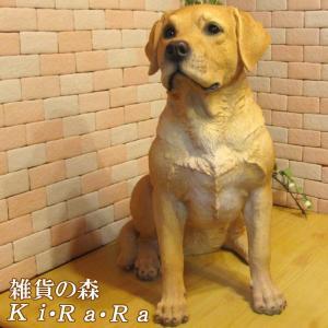 犬の置物 ラブラドールレトリバー 大きくてリアルな犬の置物 ラブラ 成犬 お座り ビッグサイズ いぬのフィギア イヌのオブジェ ガーデニング 玄関先|zakkakirara