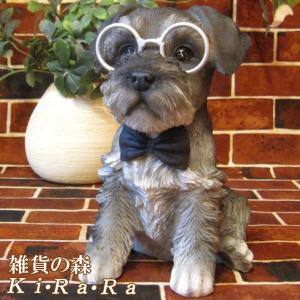 犬の置物 シュナウザー リアルな犬の置物 ダンディードッグ 子いぬのフィギア イヌのオブジェ ガーデニング 玄関先 陶器|zakkakirara