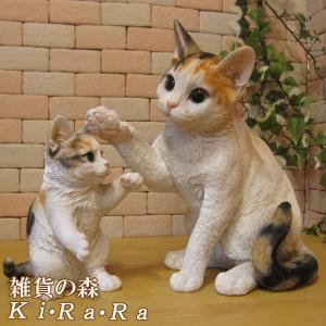 猫の置物 リアルな猫の親子の置物 アフェクシオン・キャット ミケ ネコのフィギア ねこのオブジェ ガーデニング 玄関先 陶器|zakkakirara