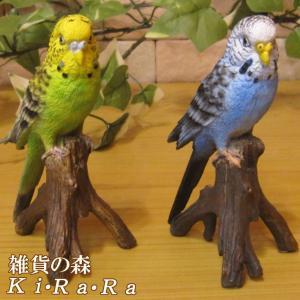 リアルな鳥の置物 レジン製のとりの良く出来た造形 セキセイインコ ペア ブルーとグリーン セット お...