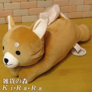 犬の置物 柴犬 ぬいぐるみタイプ ティッシュケースカバー いぬ イヌ ドッグ 動物 アニマル オブジェ 雑貨|zakkakirara